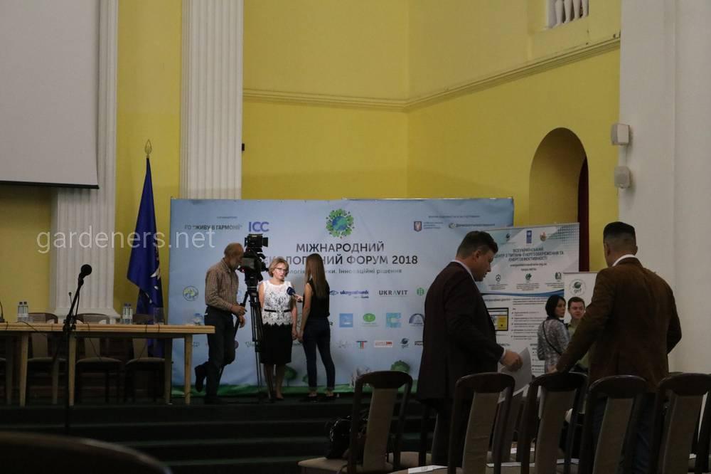 В Киеве прошел  экологический Международный форум .JPG