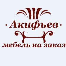 Мебель на заказ ЧП Акифьев