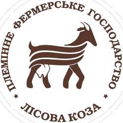 """Ферма та Сироварня ТОВ """"Лісова Коза"""""""