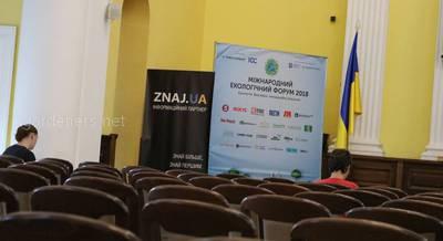 Международный экологический Форум.JPG