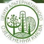 Центр альтернативного озеленення Києва