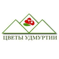 ООО «Цветы Удмуртии»