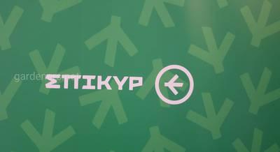 «Epikur» - украинский производитель
