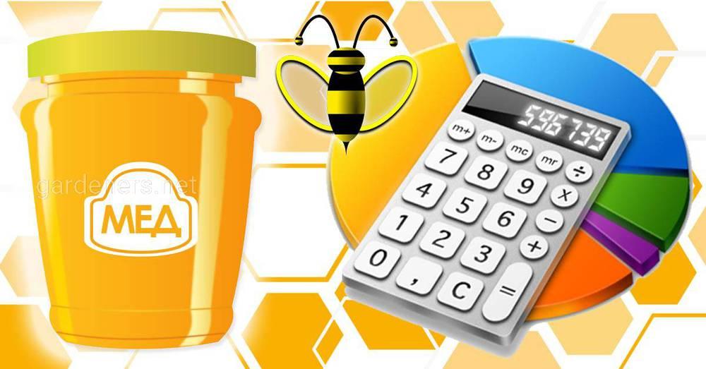 Бізнес-калькулятор для бджоляра від UHBDP