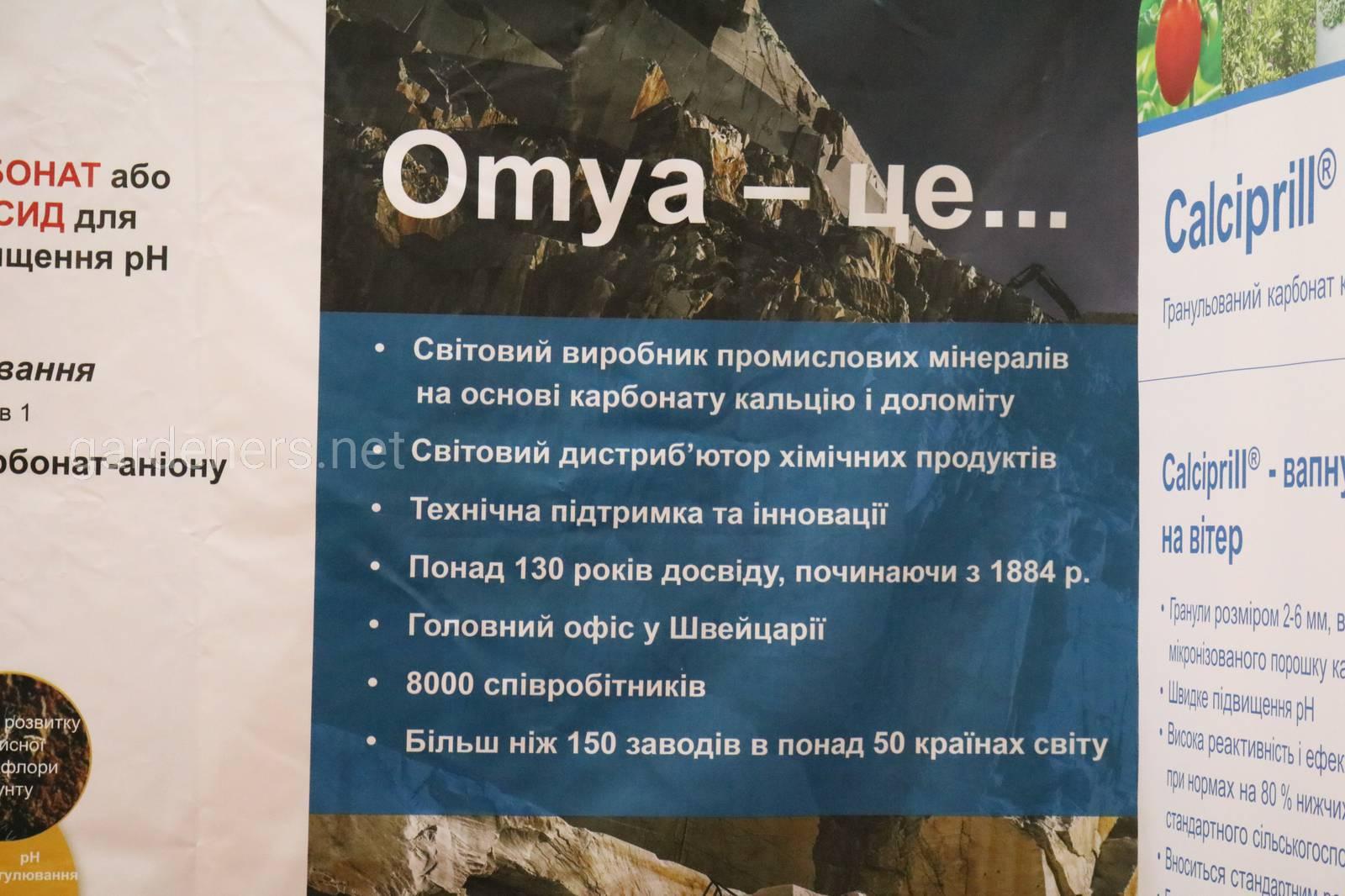 Omya.JPG
