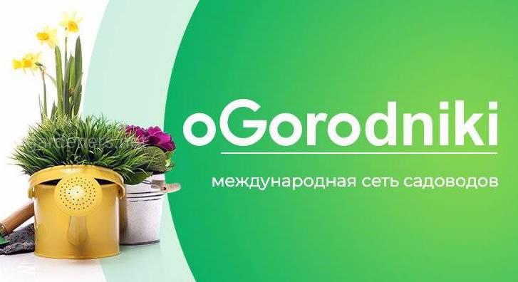 Добро пожаловать в наше международное сообщество Огородников и Садоводов !