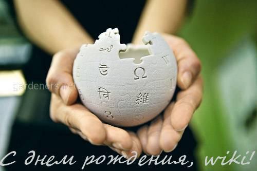 15 років Вікіпедії