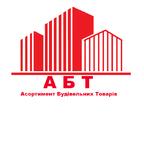Асортимент Будівельних Товарів А. Б. Т.