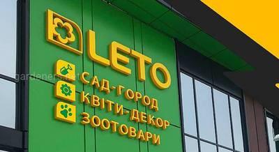 лето торговый супермаркет.jpg