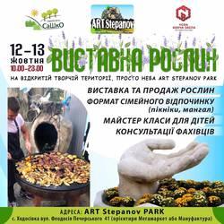 Art Stepanov Park