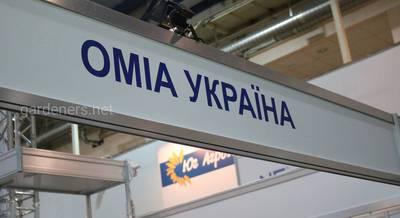 Оміа Украіна.JPG
