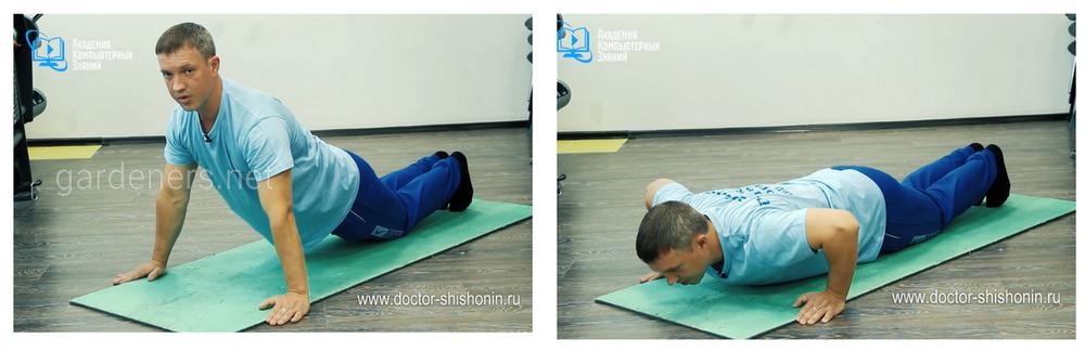 Упражнение4(отжимания)