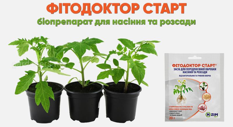 Біопрепарат для насіння та розсади