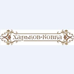 Харьков-ковка