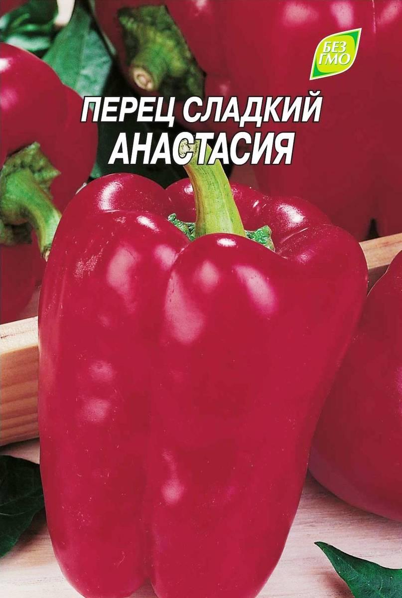 Сорт перца Анастасия