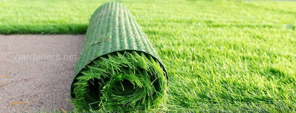 Синтетическая трава