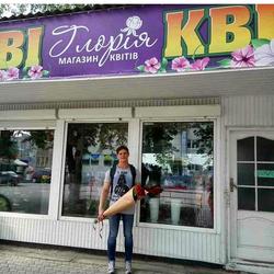 Цветочный магазин «Глория»