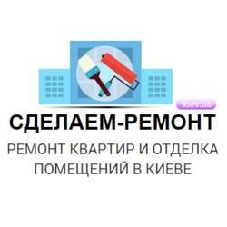 """""""Сделаем-ремонт"""""""