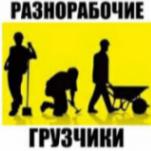 Грузчики Харьков и мастера на дом