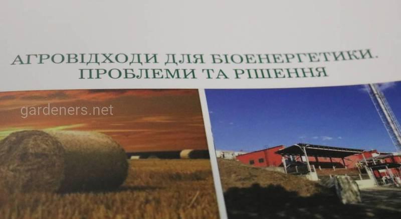 Семинар «Агроотходы для биоэнергетики. Проблемы и решения».JPG