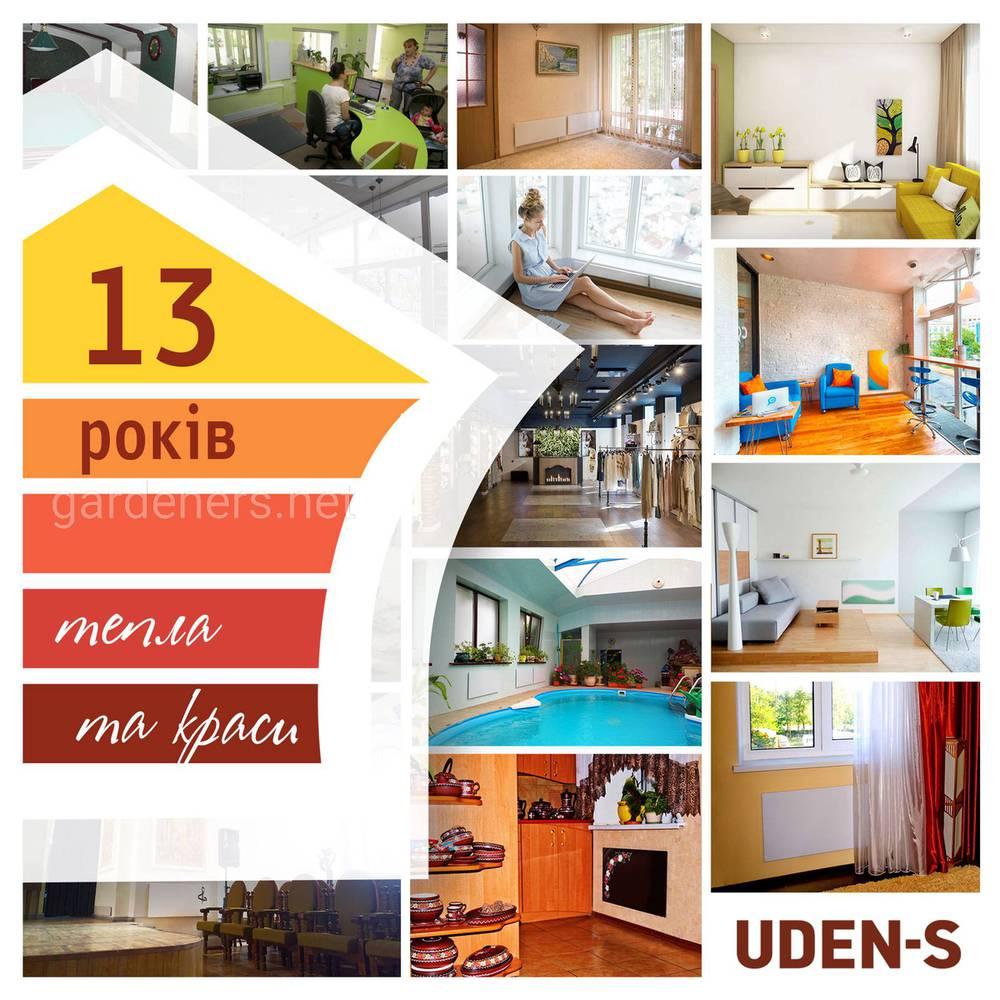 UDEN-S - 13 років