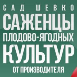 """Питомник """"Сад Шевко"""""""