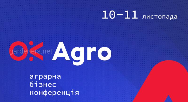 OK Agro - аграрна бізнес-конференція у м.Черкаси