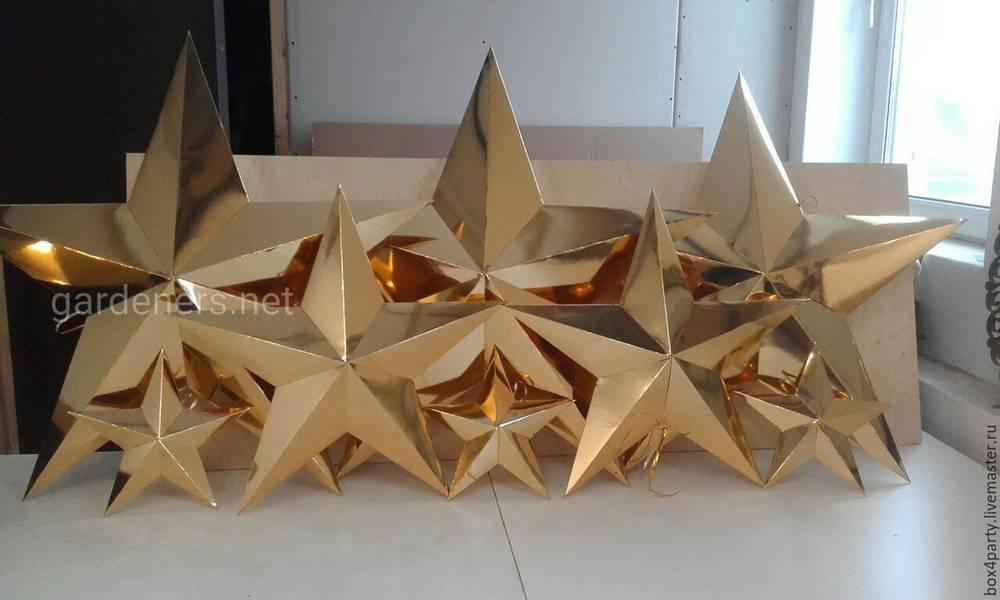 Картонные звёзды