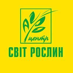 """Агроцентр """"Світ Рослин""""  Полтава"""