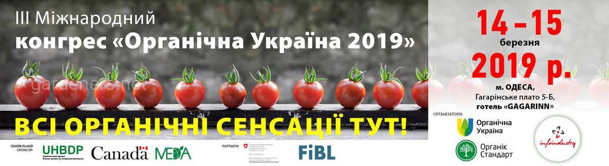 ІІ міжнародний конгрес «Органічна Україна 2019»