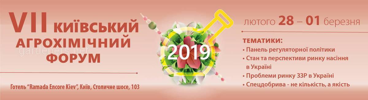 VIІ Київський агрохімічний форум 28 лютого -1 березня
