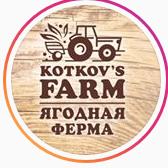 Ягодная Ферма
