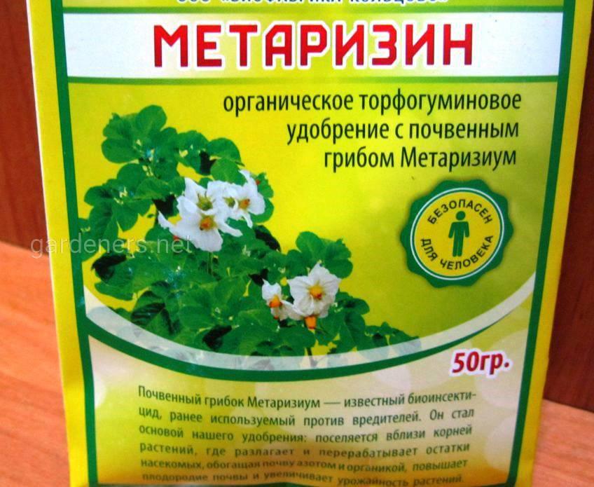 удобрение метаризин