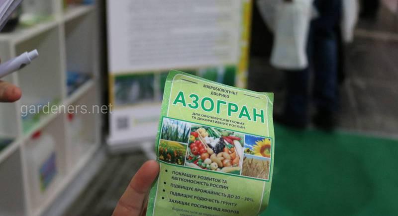 Азогран –комплексний бактеріальний препарат для рослинництва.JPG