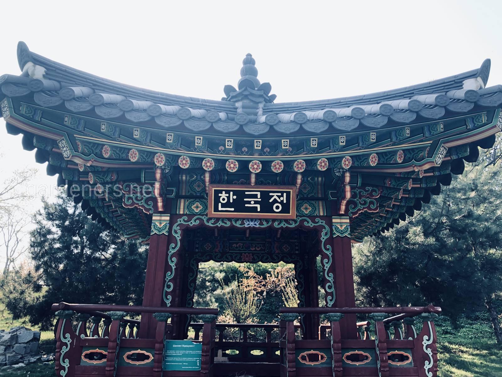 Корейская пагода. Ботанический сад им Гришка