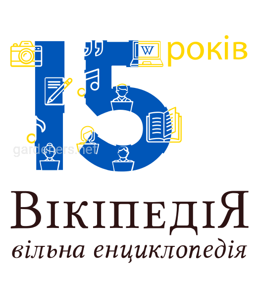 Вікіпедії 15 рокі.png