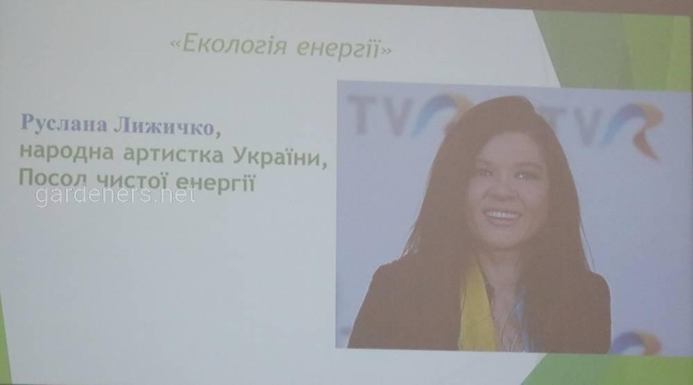 Руслана Лижичка