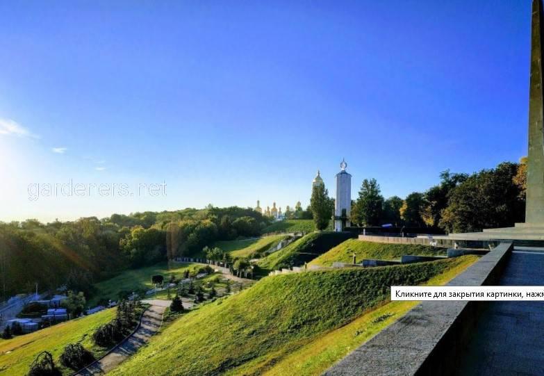 Киевский парк Вечной Славы