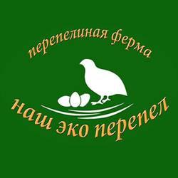 """Перепелиная ферма """"Наш Эко Перепел"""""""