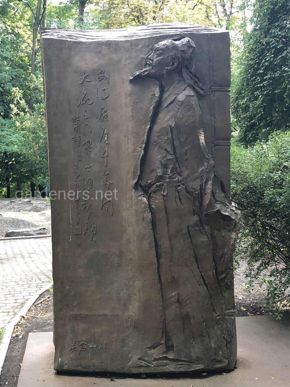 Памятник поэту Ду Фу