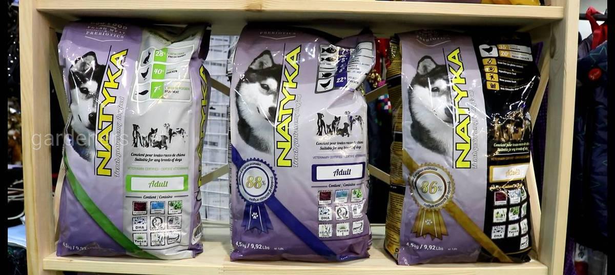 Natyka для кошек и собак