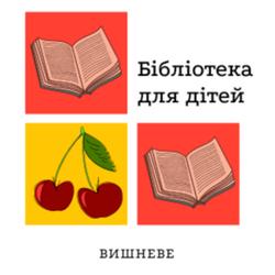 Вишнівська міська бібліотека для дітей