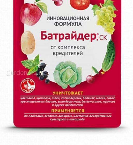 Препарат Батрайдер