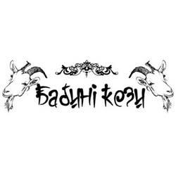 """Ферма """"Бабині кози"""""""