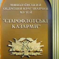 Миколаївський обласний краєзнавчий музей