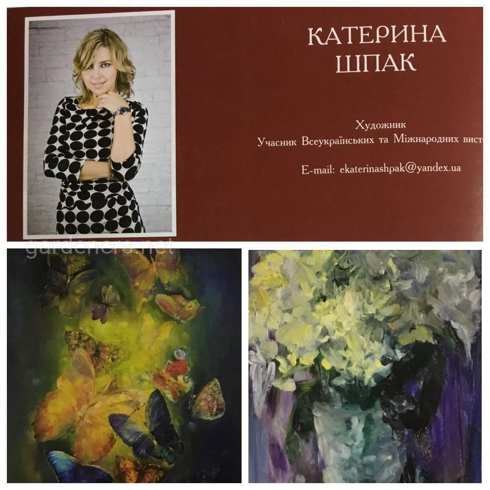 Катерина Шпак художник