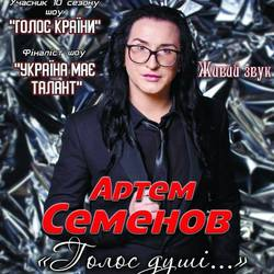 Артем Семенов, эко-ферма Господиня Катерина