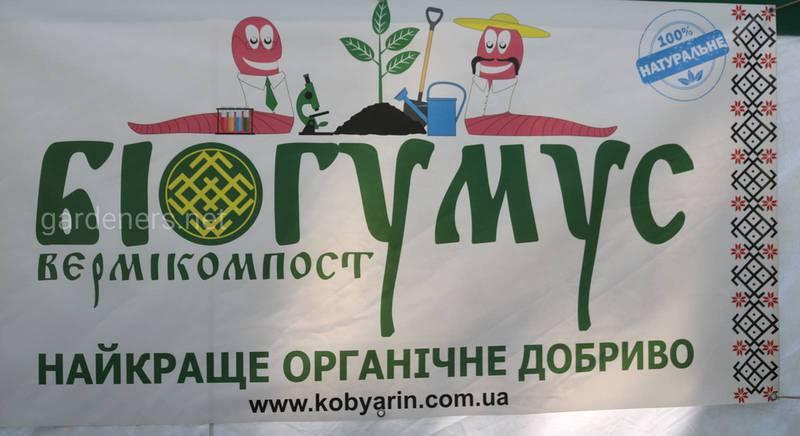 «Кобьярин» - украинская компания-производитель вермикомпоста или биогумуса