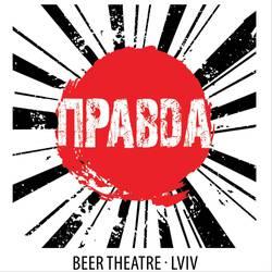 Театр пива «Правда» / Pravda Beer Theatre