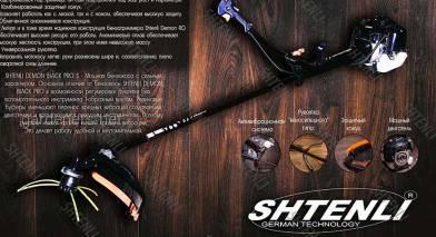 Только просмотр             Бензокоса Shtenli Demon Black PRO 4.5 кВт +12 БОНУСОВ